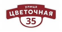 Адресные таблички на дом в Ульяновске Адресные таблички Фигурные