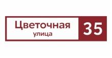 Адресные таблички на дом в Ульяновске Адресные таблички Прямоугольные